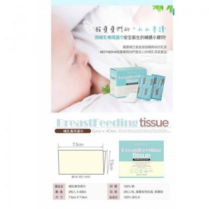 Mother-K Breastfeeding Tissue 40pcs